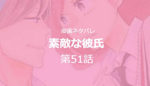 ネタバレ感想「素敵な彼氏」第51話 13巻