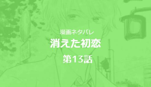 「消えた初恋 3巻」第13話 ネタバレ感想