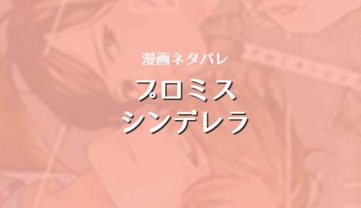 「プロミス・シンデレラ」67話ネタバレ感想
