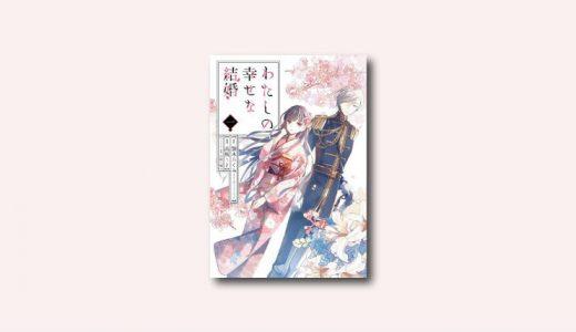 ネタバレ感想!コミック分冊版14話!「わたしの幸せな結婚」2巻