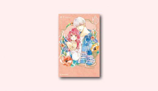 ネタバレ感想「ゆびさきと恋々 17話」5巻