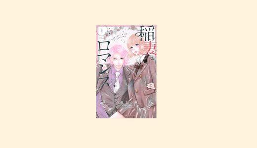 「稲妻とロマンス 2巻」7話 ネタバレ感想
